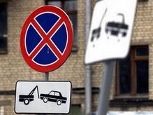 Парковка запрещена. Работает эвакуатор.